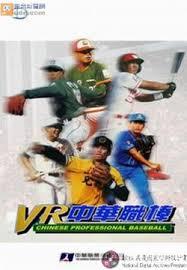 VR中華職棒(PC GAME) - 台灣棒球維基館