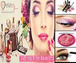 makeup kit ka saman