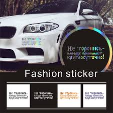 Car Stickers 9 7 24cm Colorful Car Decal Do Not Rush The Top Accepts People All Day Long Vinyl 3d Funny Rear Car Window Stickers Car Stickers Aliexpress