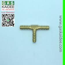 สามทางทองเหลือง-แวคคั่ม - GasKaidee : Inspired by LnwShop.com