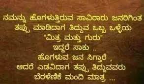 kannada quote friendship images