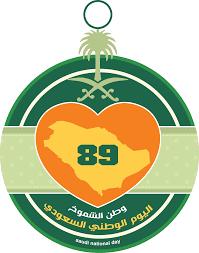 تصاميم لليوم الوطني صور لليوم الوطني السعودي Free Prints