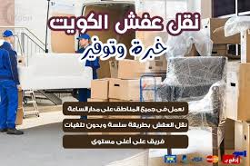 نقل عفش هندي الكويت 50994991 شركة نقل عفش هنود رخيص نقل اثاث هندي ...