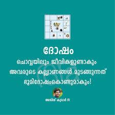 malayalam wise quotes and sayings collection kwikk kwikk