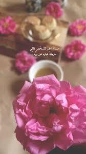 ورد مكة اقتباسات On Twitter مساء الخير لك وحدك ي جميلي