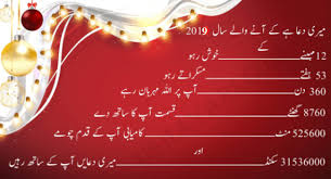 happy new year urdu quotes wishes and hd