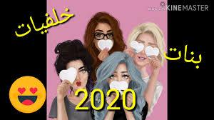 خلفيات بنات كيوت 2020 Youtube