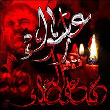 يهاجر قلبي للعاشر وتجري دمعة الخاطر أليمة وقفتك يا حسين حائر ما