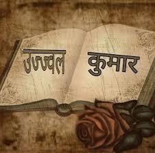 Ujjwal Kumar - Home | Facebook