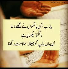 aqwal zareen in urdu amazing quotes in urdu jumma mubarak quotes