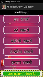 new love friend shayari for