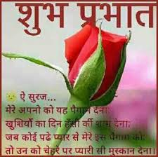 40 good morning wish love es for