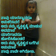 kannada saying never follow others life quotes sayings quotes