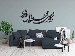 Amazon Com Persian Calligraphy Art Hafez روز وصل دوستداران یاد باد Vinyl Wall Decal غزليات حافظ Handmade