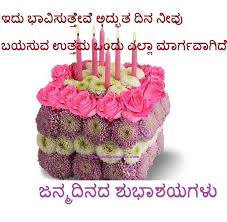 kannada birthday messages birthday wishes for sister happy b