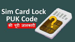 sim card lock get puk code
