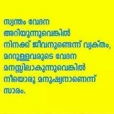 the best and most comprehensive family quotes in malayalam quotes