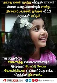 pin by vinodh on tamil status picture quotes tamil love quotes