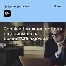 Дія - В інтернеті українці можуть знайти чимало корисних... | Facebook