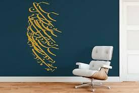 Persian Calligraphy Art خیام Khayyam سیاه مشق Vinyl Wall Decal