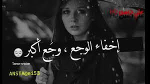 صور مكتوب عليها اشعار حزينه مسيقئ Youtube