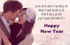 happy new year my love happy new year love quotes new year love