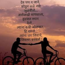 love status in marathi for lovers लव स्टेटस मराठी
