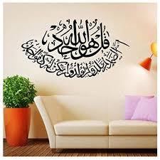 Amtoodopin Islamic Wall Stickers Muslim Arabic Wall Decal Home Decorations Mosque Pvc Decor God Allah Quran Art Mural 7 Wish