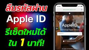 ลืมรหัสผ่าน Apple ID ของ iPhone และ iPad รีเซ็ตตั้งใหม่ได้ใน 1 นาที! |  สอนใช้ iPhone ง่ายนิดเดียว - YouTube