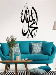 Buy Islamic Muslin Arabic Quran Wall Sticker Home Decor Wall Art Removable Wall Decal Wall Stickers At Jolly Chic