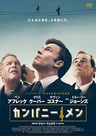 Amazon.com: Movie - The Company Men [Japan DVD] BBBN-1076: Movies & TV
