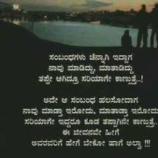 best kannada quotes about life and love movierulz