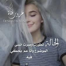 غرور فتاة يا بتلاقي بنت بتشل مع شب بيشبه مسكة الباب Facebook
