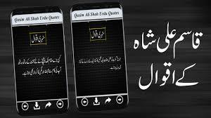 quotes qasim ali shah