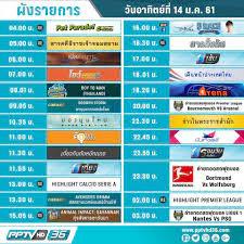 PPTV HD 36 - ตารางออกอากาศ #PPTVHD36 ประจำวันอาทิตย์ที่ 14 มกราคม 2561  ขอแนะนำ ✳ 07.00 น. : โชว์ข่าวเช้านี้ ✳ 10.35 น. : มองมุมใหม่ ✳ 11.30 น. :  เที่ยวกินกับหมึกแดง ✳ 16.00 น. : U Race