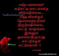 vairamuthu kadhal kavithai paravai vilangu valkai thathuvam tamil
