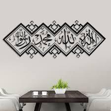 Islamic Muslim Arabic Wall Sticker Mural Art Calligraphy Pvc Decal Home Decor Sale Banggood Com