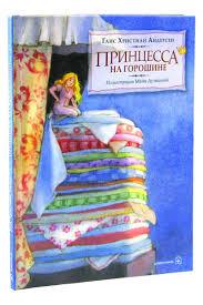 Книга Принцесса на горошине, Андерсен, Андерсен, Андерсен ...