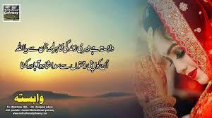 wabasta best urdu quotes motivational urdu quotes