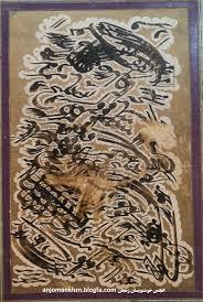 انجمن خوشنویسان زنجان | آثار قدما