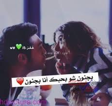 شعر رومانسي 2020 كلام رومانسي للحبيب والحبيبة قصائد حب صور خلفيات