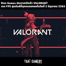 Riot Games ประกาศเปิดตัว VALORANT... - Thai Gamers คนรักเกม