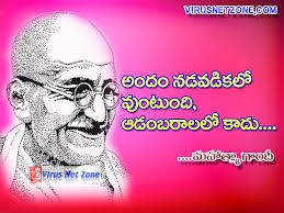 best inspirational thoughts from mahatma gandhi in telugu images