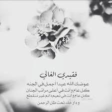اقوال حزينة عن العيد غياب الفرح بغياب الاحباب صور حزينه