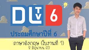 เฉลยใบงาน DLTV ภาษาอังกฤษ ป.6 (ใบงานที่ 3 สัปดาห์ที่ 4) - YouTube