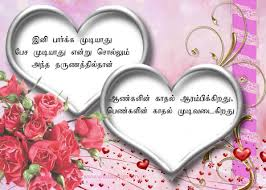 heart touching love quotes in tamil language