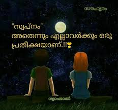 dreams malayalam dream swapnam malayalam love quotes