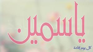 صور اسم ياسمين رمزيات وخلفيات مكتوب عليها Yasmeen ميكساتك
