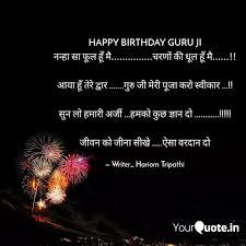 happy birthday guru ji नन quotes writings by hariom