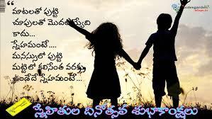 hai friends images best telugu friendship day quotes love